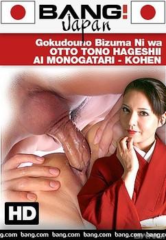 Gokudouno Bizuma