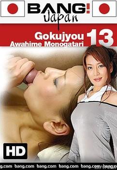 gokujyou awahime monogatari 13 porn movie